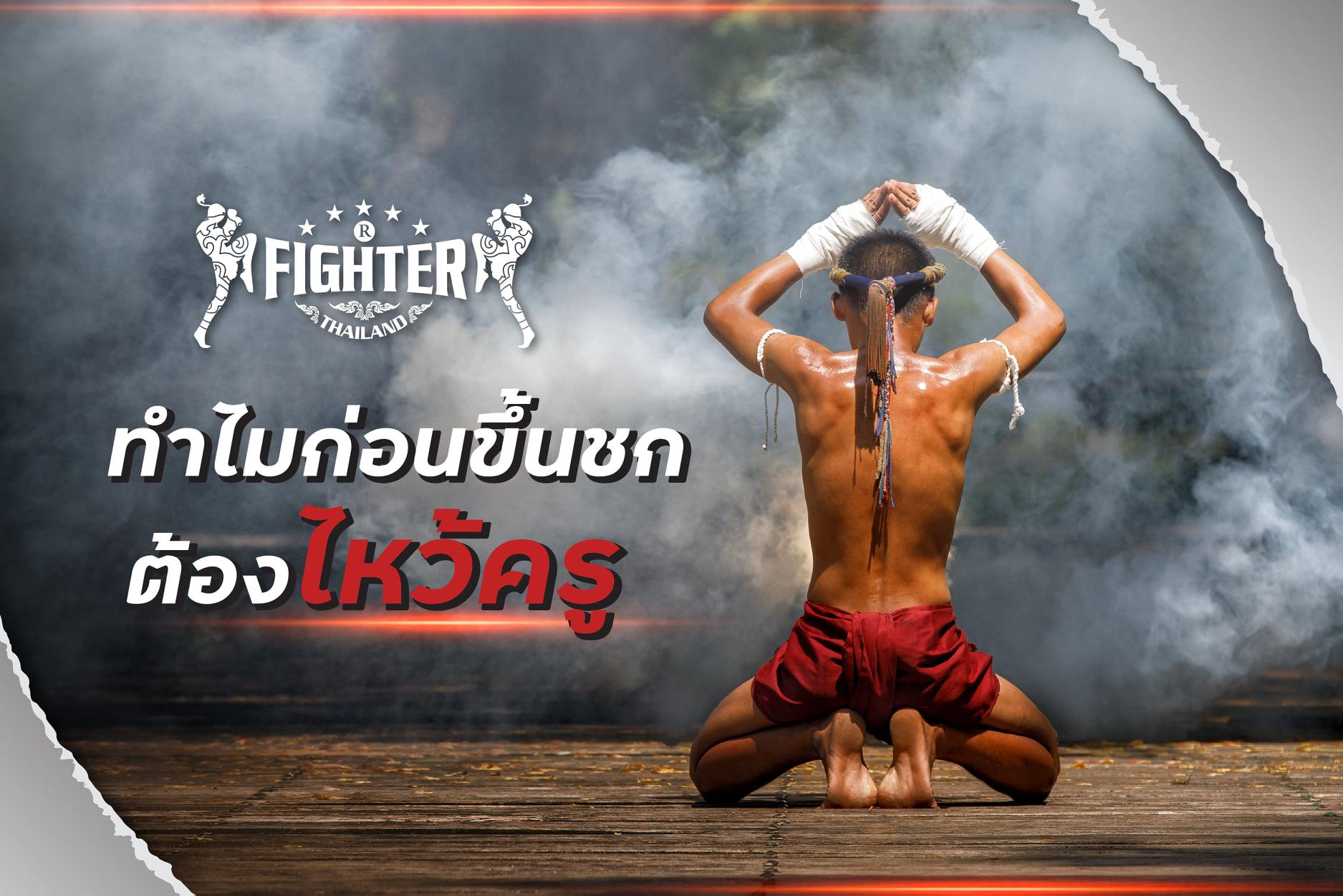 ทำไมมวยไทยถึงต้องไหว้ครูก่อนขึ้นชก
