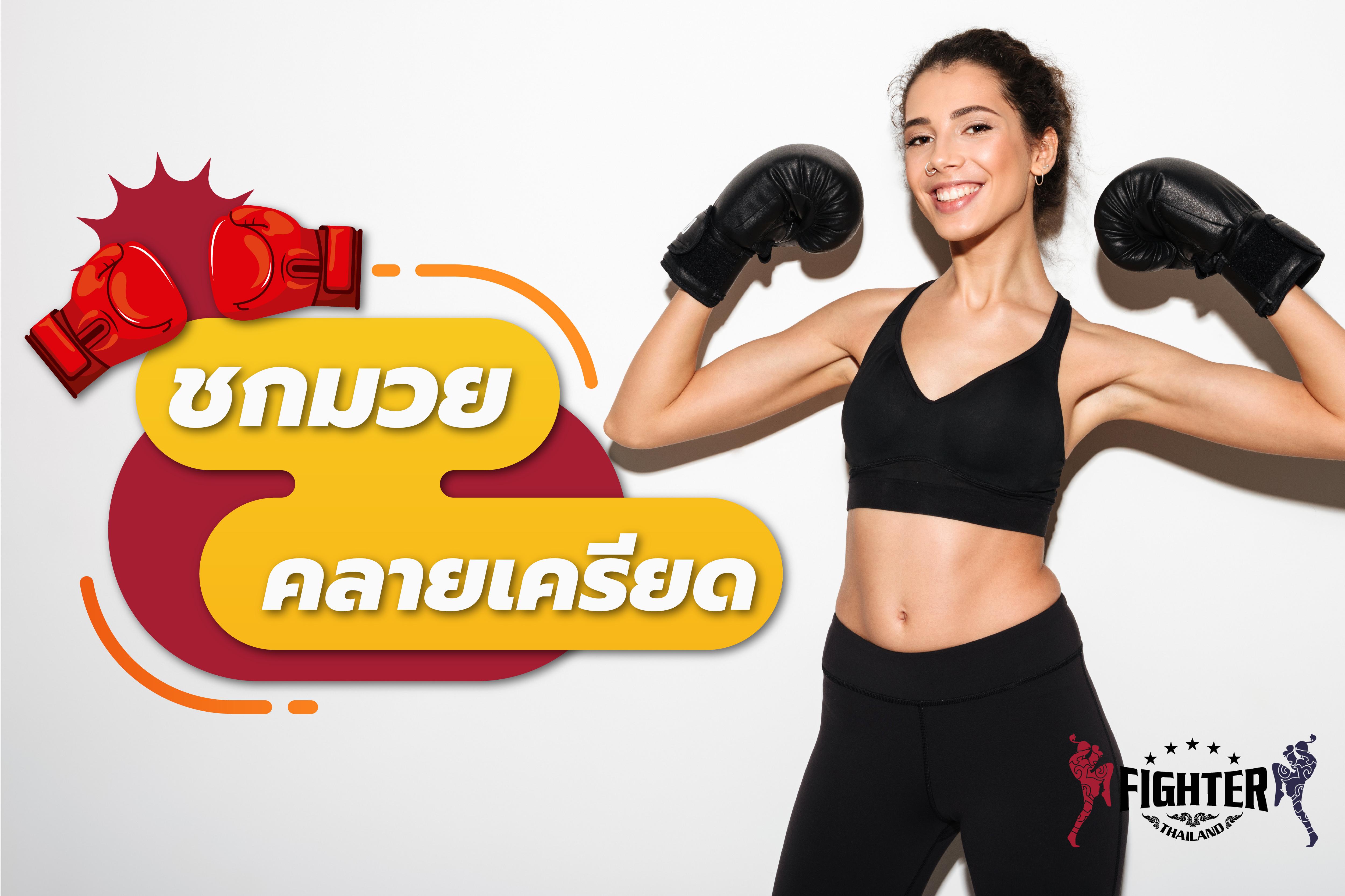ボクシングはストレスを和らげるのに役立ちます