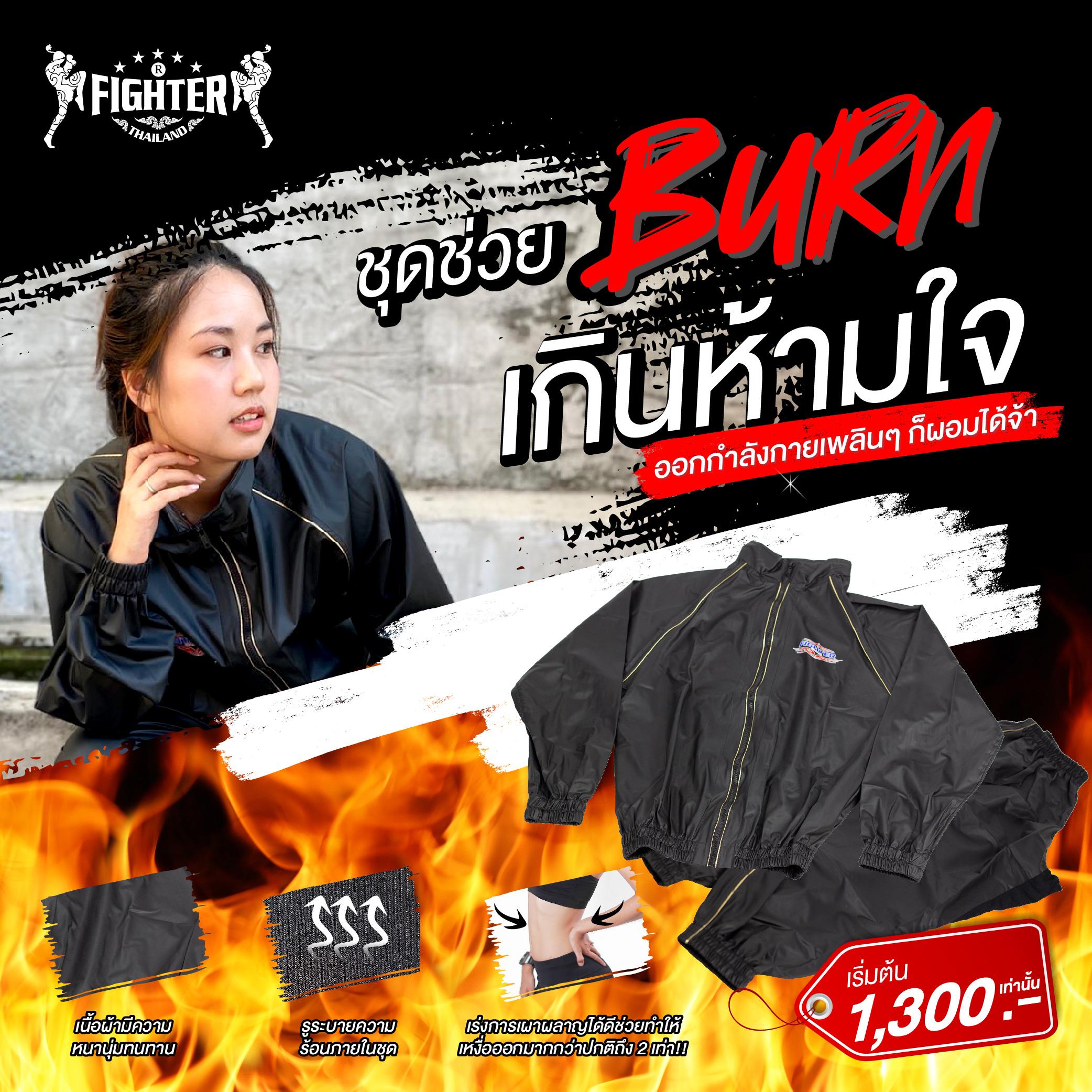 ทำไมชุดซาวน่าถึงติด Top สินค้าขายดีของ Fighter Thailand